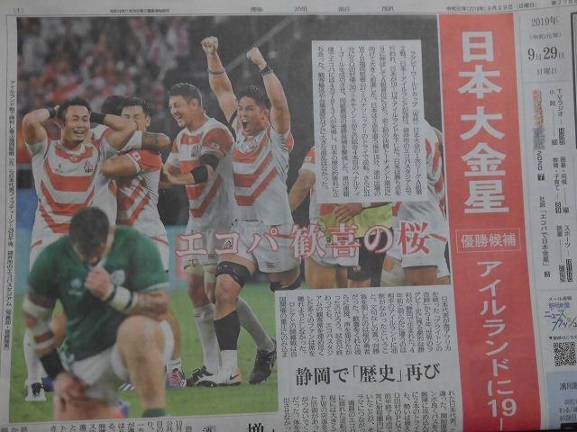 「もう奇跡とは言わせない!」 正々堂々の日本勝利に私は恥じ入るばかりです!_f0141310_06311345.jpg
