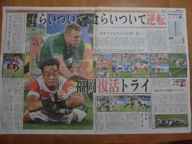 「もう奇跡とは言わせない!」 正々堂々の日本勝利に私は恥じ入るばかりです!_f0141310_06311923.jpg