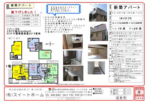 ソフィータMISHUKU_f0081611_11404730.jpg