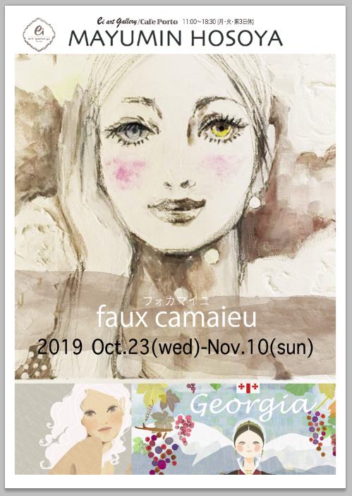 2019/10/23〜11/10松本のei-art gallery でミニ個展をいたします。_f0172313_11593487.png