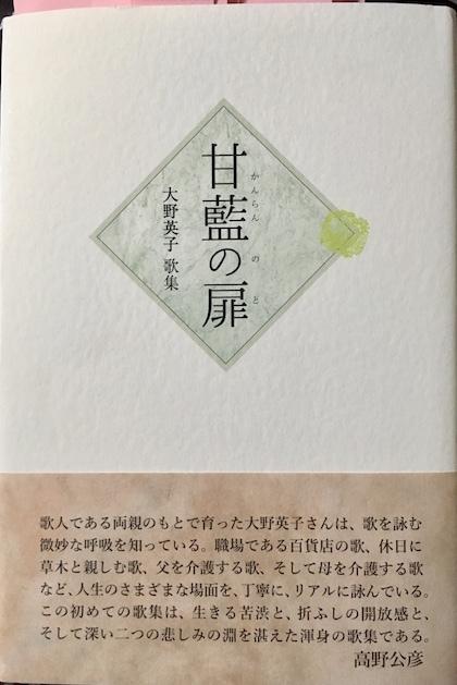 大野英子歌集『甘藍の扉』_f0371014_23095507.jpg