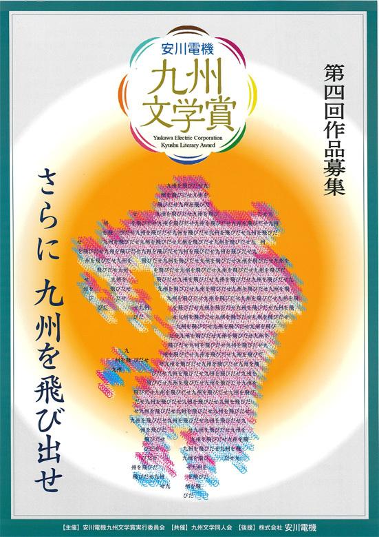 ■「安川電機九州文学賞 第4回作品募集」パンフレット_d0190217_19083634.jpg