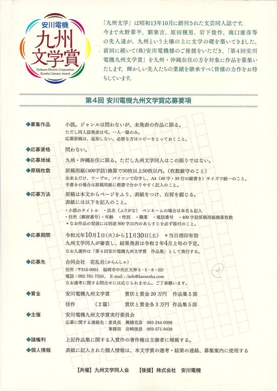 ■「安川電機九州文学賞 第4回作品募集」パンフレット_d0190217_19085153.jpg