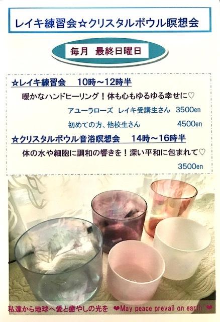 新月~クリスタルボウル音浴瞑想会~_d0085018_20073420.jpg