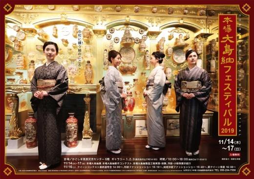 2019「本場大島紬フェスティバル」お知らせ_e0194629_16113005.jpg