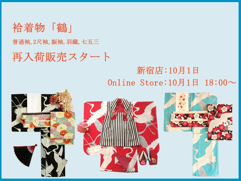 袷着物「鶴」再入荷販売致します♪_e0167832_19485528.jpg