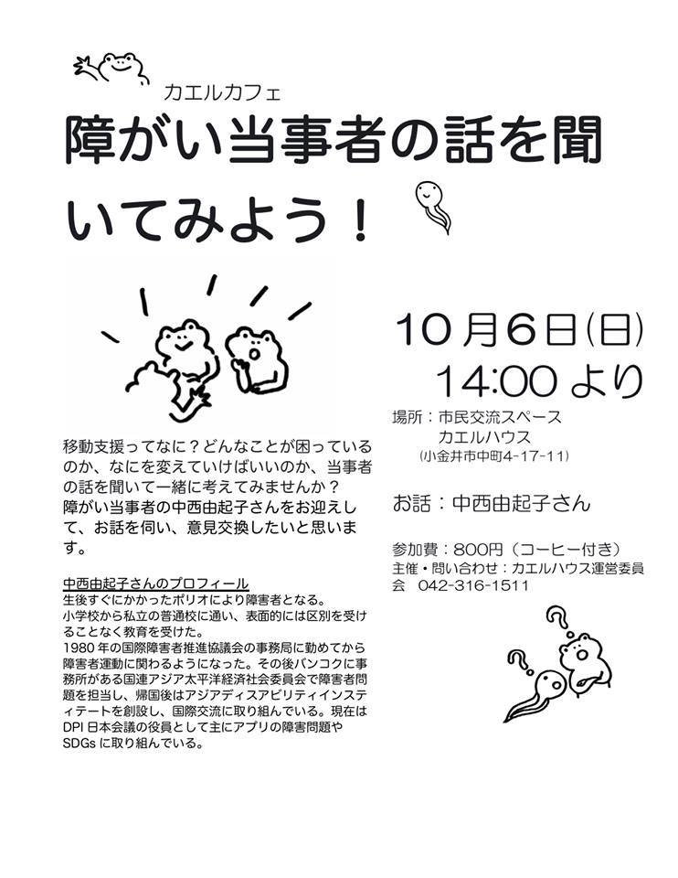 10/6(日)カエルカフェ『障がい当事者の話を聞いてみよう!』_b0196936_12541611.jpg