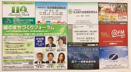 今朝の中日新聞に鶴舞公園が!_f0373339_12263634.jpeg