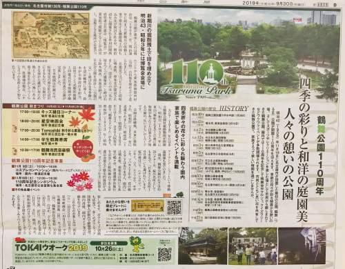 今朝の中日新聞に鶴舞公園が!_f0373339_12263709.jpeg