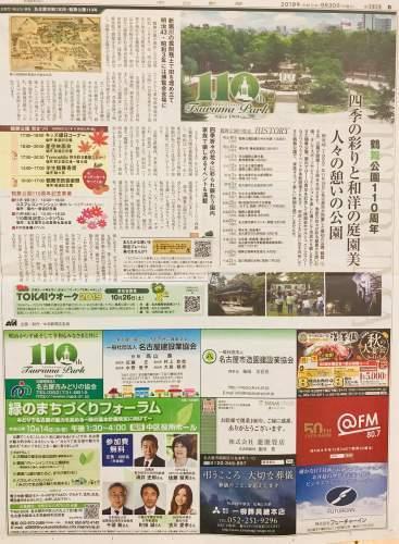 今朝の中日新聞に鶴舞公園が!_f0373339_12263784.jpeg