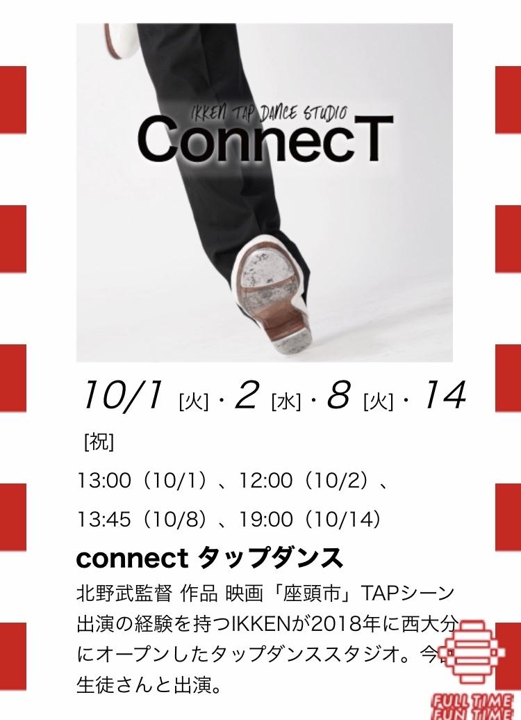 10月のイベント…_b0158940_23215570.jpg