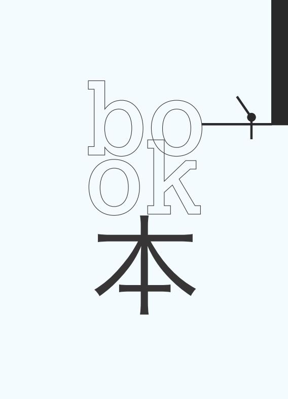 【特報】民泊型図書館会員募集!KAB Library and Residency_d0058440_9303952.jpg