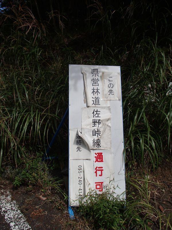 裾野・南部町方面遠征ツーリング秋の陣_f0119755_11045071.jpg