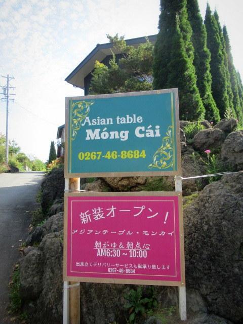 Asian Table Móng Cái(アジアンテーブル モンカイ)* 薬膳中華がベースのアジアン朝食♪_f0236260_00203027.jpg