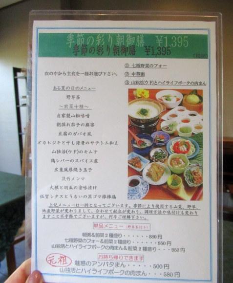 Asian Table Móng Cái(アジアンテーブル モンカイ)* 薬膳中華がベースのアジアン朝食♪_f0236260_00204386.jpg