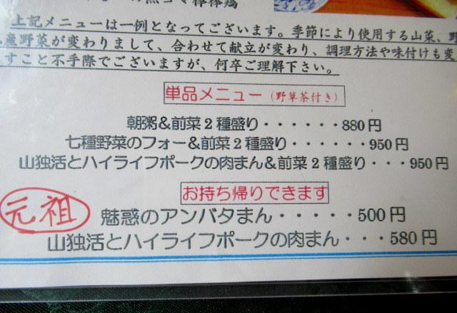 Asian Table Móng Cái(アジアンテーブル モンカイ)* 薬膳中華がベースのアジアン朝食♪_f0236260_00235507.jpg