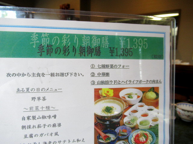 Asian Table Móng Cái(アジアンテーブル モンカイ)* 薬膳中華がベースのアジアン朝食♪_f0236260_00241979.jpg