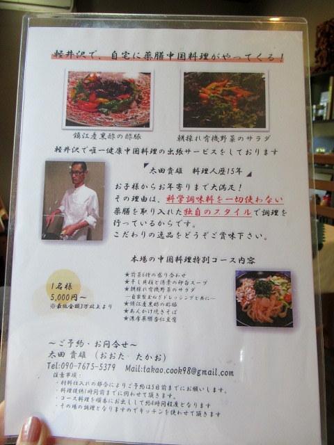 Asian Table Móng Cái(アジアンテーブル モンカイ)* 薬膳中華がベースのアジアン朝食♪_f0236260_00304090.jpg