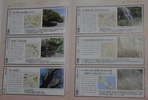 六国見山が神奈川県のパワースポットに9・20_c0014967_21322149.jpg