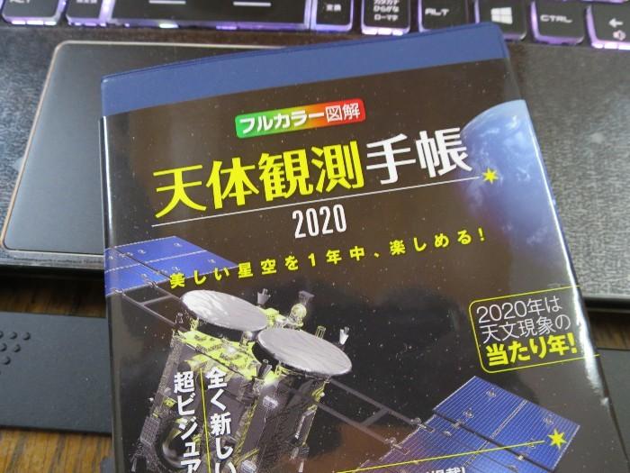 2020年版天体観測手帳と星ナビを買ったら_a0095470_15181106.jpg