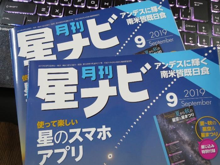 2020年版天体観測手帳と星ナビを買ったら_a0095470_15183409.jpg