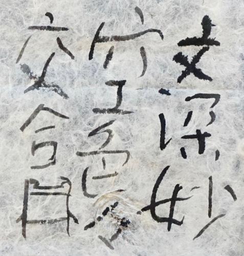 朝歌9月30日_c0169176_07261748.jpeg