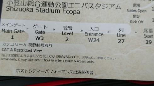 エコパ(静岡)の奇跡?_e0185893_07343461.jpg