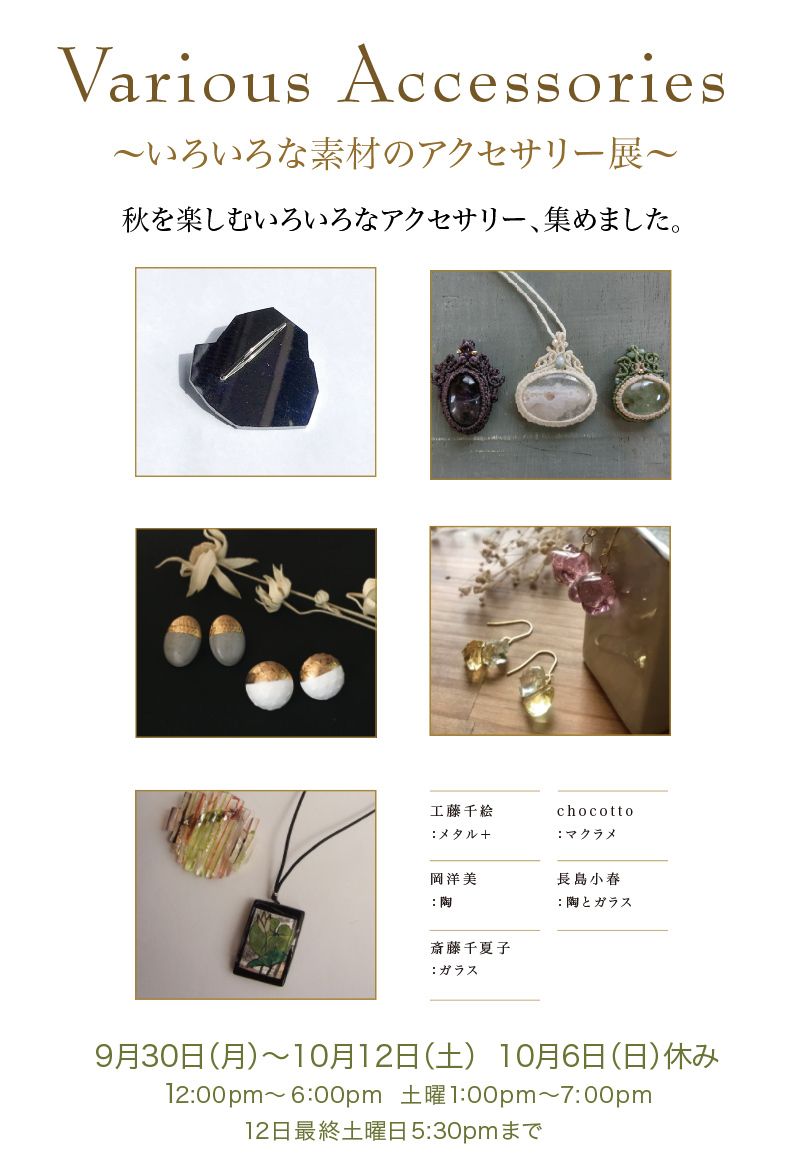 Various Accessories いろいろな素材のアクセサリー展_f0143397_15334890.jpg