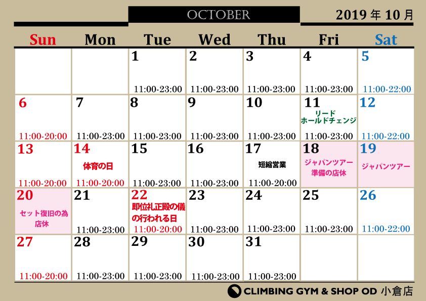 ジャパンツアーに伴う営業時間変更と臨時休業のお知らせ_b0242198_18141590.jpg