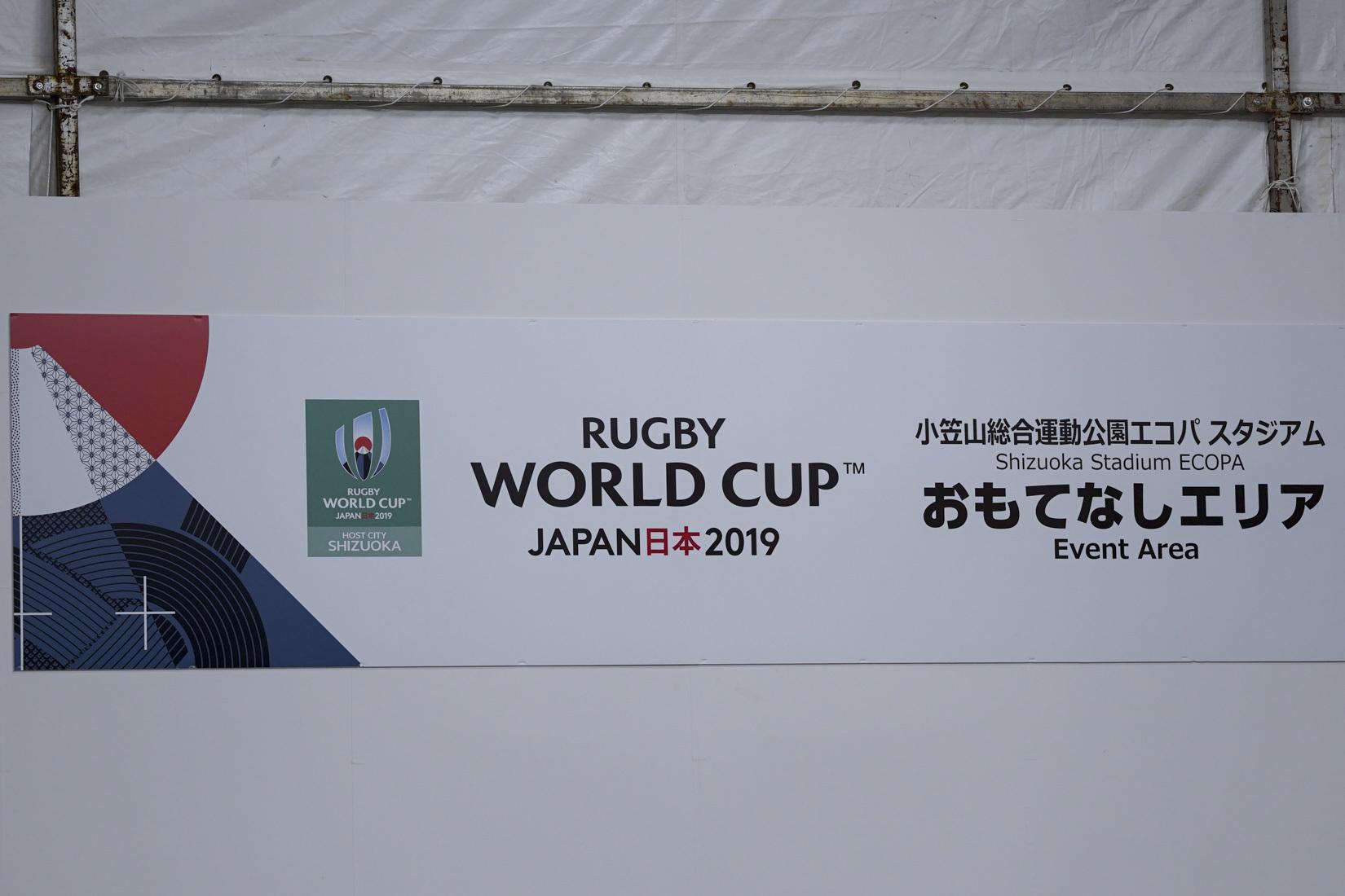 ラグビーワールドカップ『遠州鳴子浪漫』2019_f0184198_15294650.jpg