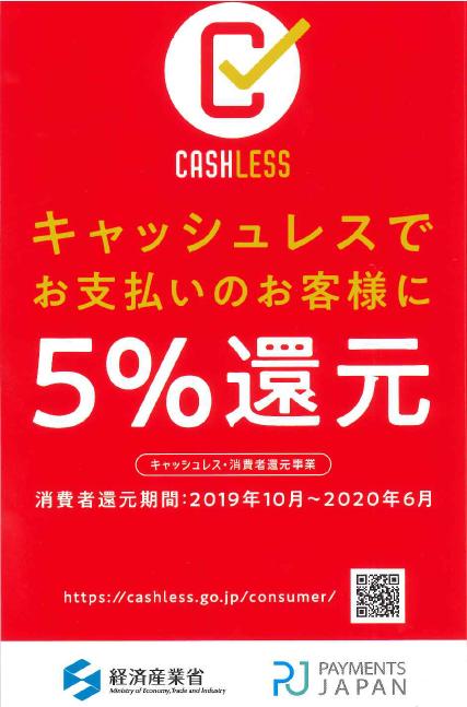 キャッシュレス・消費者還元事業加盟店_f0237698_19174750.png
