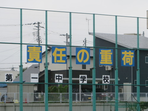 台東区立 上野中学校のスローガン_c0075701_06233069.jpg