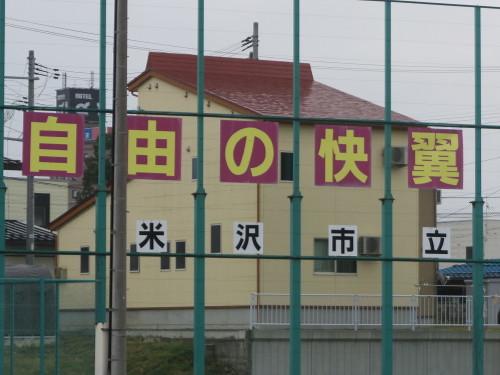 台東区立 上野中学校のスローガン_c0075701_06233773.jpg