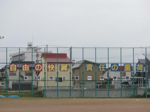 台東区立 上野中学校のスローガン_c0075701_06234049.jpg
