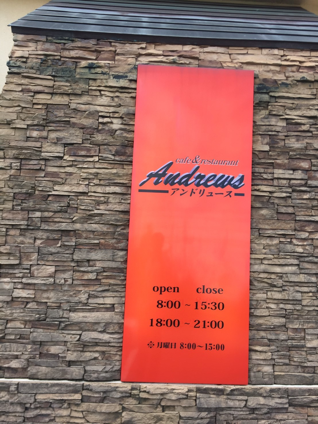 cafe & restaurant Andrews  日替わり  ジャンボ有頭海老フライ_e0115904_00362424.jpg
