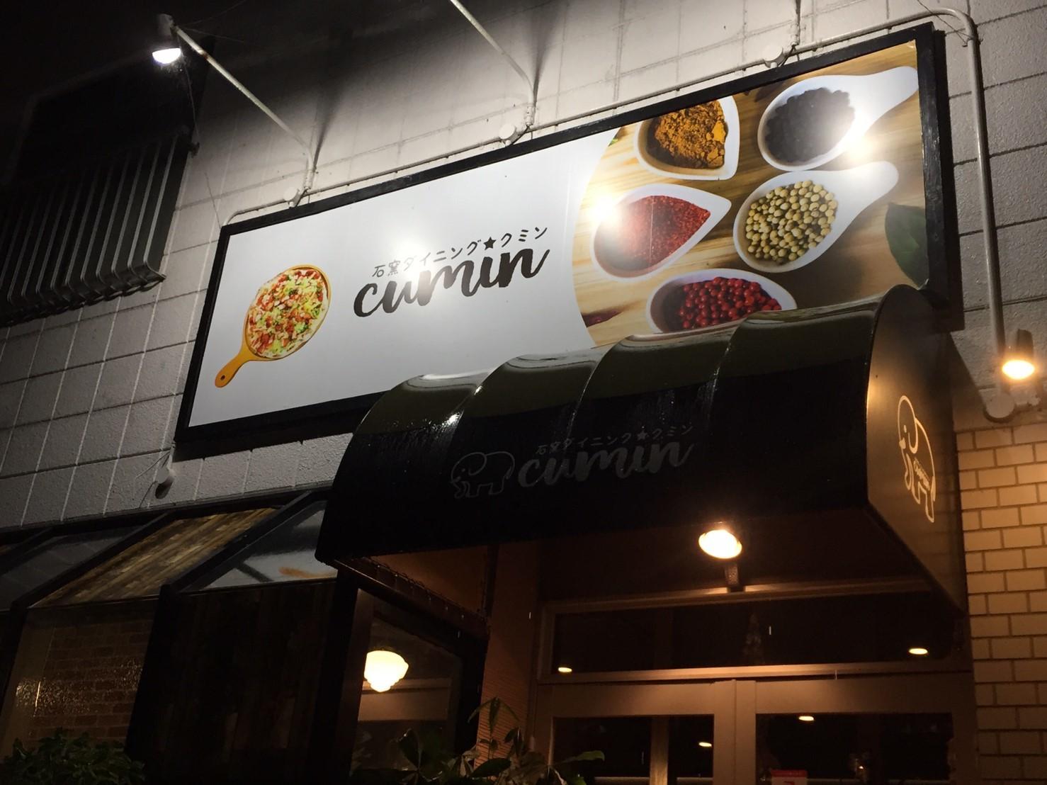 石窯ダイニング cumin  dinner_e0115904_09570205.jpg