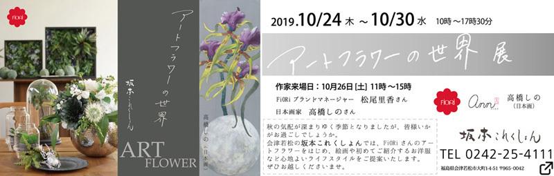 2019年10月24日(木)~10月30日(水)会津若松の坂本これくしょん店内にて「アートフラワーの世界 」展秋の気配が深まりゆく季節となりましたが、皆様いかがお過ごしでしょうか。会津若松の坂本これくしょんでは、FiORiさんのアートフラワーをはじめ、絵画や初めてのご紹介するお洋服など、心地良いライフスタイルをご提案させていただきます。 #アートフラワーの世界 #フラワー展 #FiORi #ブランドマネージャー #松尾里香 #日本画家 #高橋しの #坂本これくしょん #会津若松