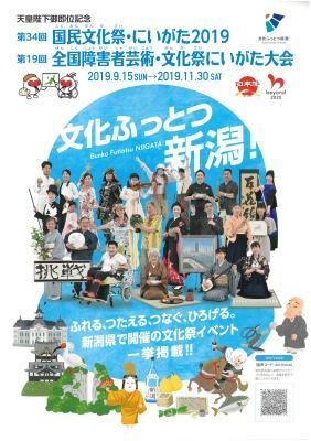 国民文化祭 新潟で初開催中!_e0135219_18331548.jpg