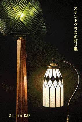 大須賀昭彦 和子 ステンドグラスの灯り展_a0260022_00301867.jpg