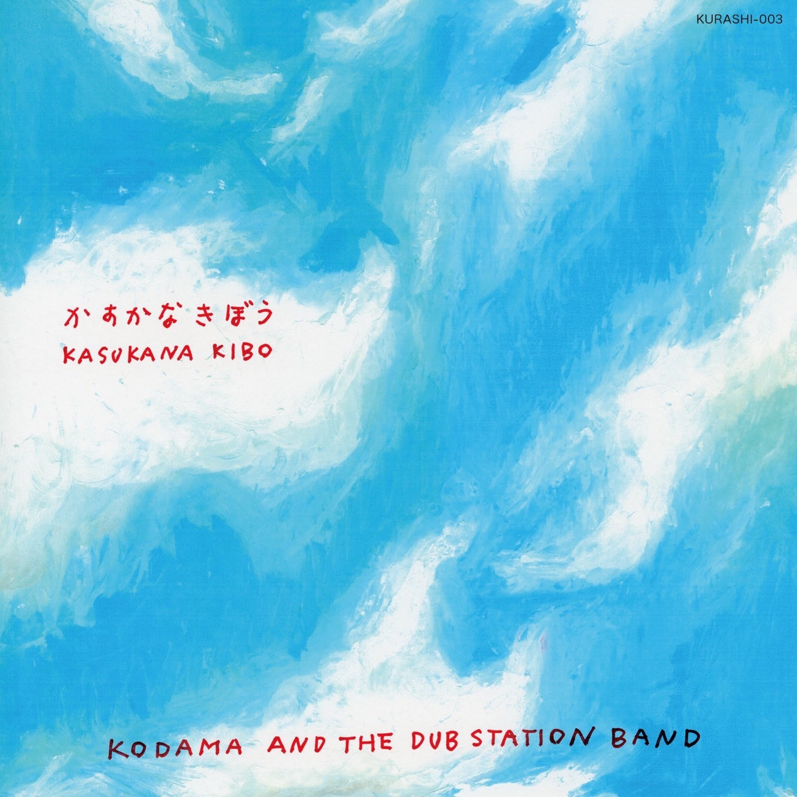 2019/11/20 KODAMA AND THE DUB STATION BAND アルバム『かすかな きぼう』リリース_f0140623_14503110.jpeg