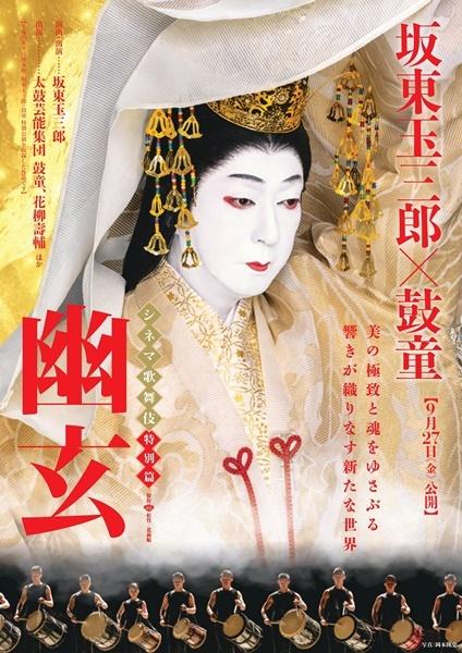 シネマ歌舞伎 幽玄_c0026824_17594085.jpg