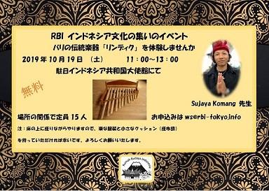 10月のRBI インドネシア文化の集いのイベント:バリの伝統楽器「リンディク」を体験しませんか  10/19_a0054926_09560376.jpg