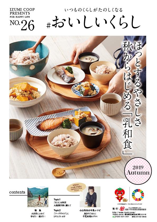 「乳和食」の基本レシピを大阪いずみ市民生協様の広報誌「おいしいくらし№26」で_b0204930_07522922.jpg