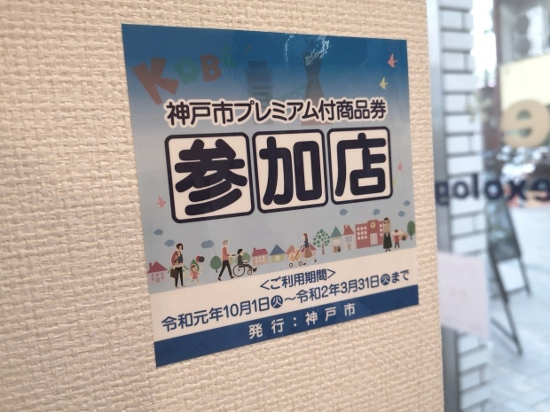 神戸市のプレミアム付商品券対応しております!_e0310535_16424868.jpg