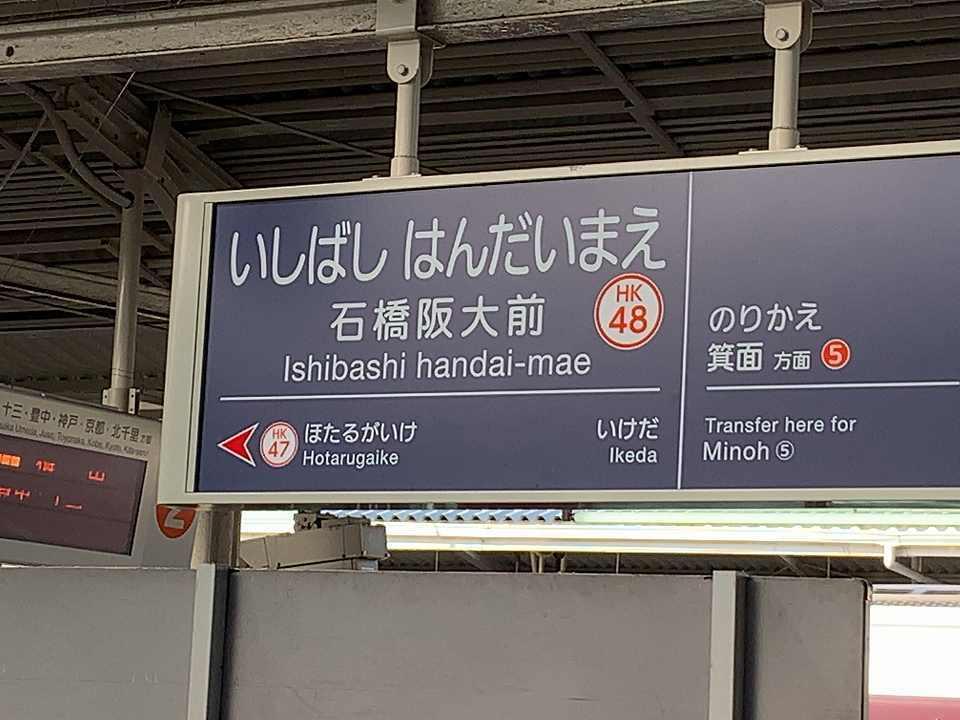 石橋駅が石橋阪大前駅に改名_e0173645_21065497.jpg