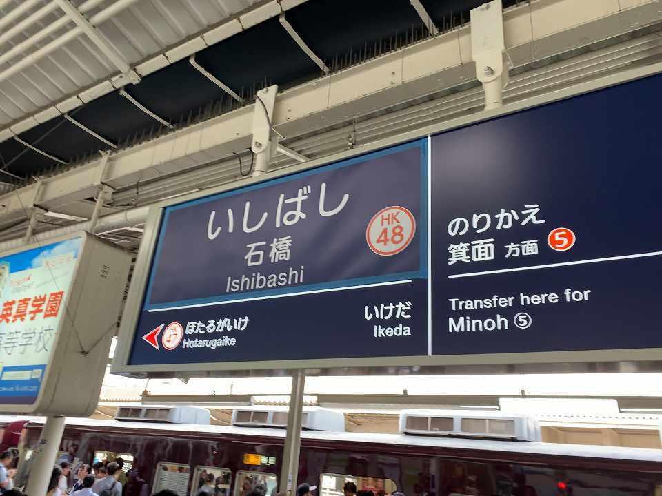 石橋駅が石橋阪大前駅に改名_e0173645_21083686.jpg