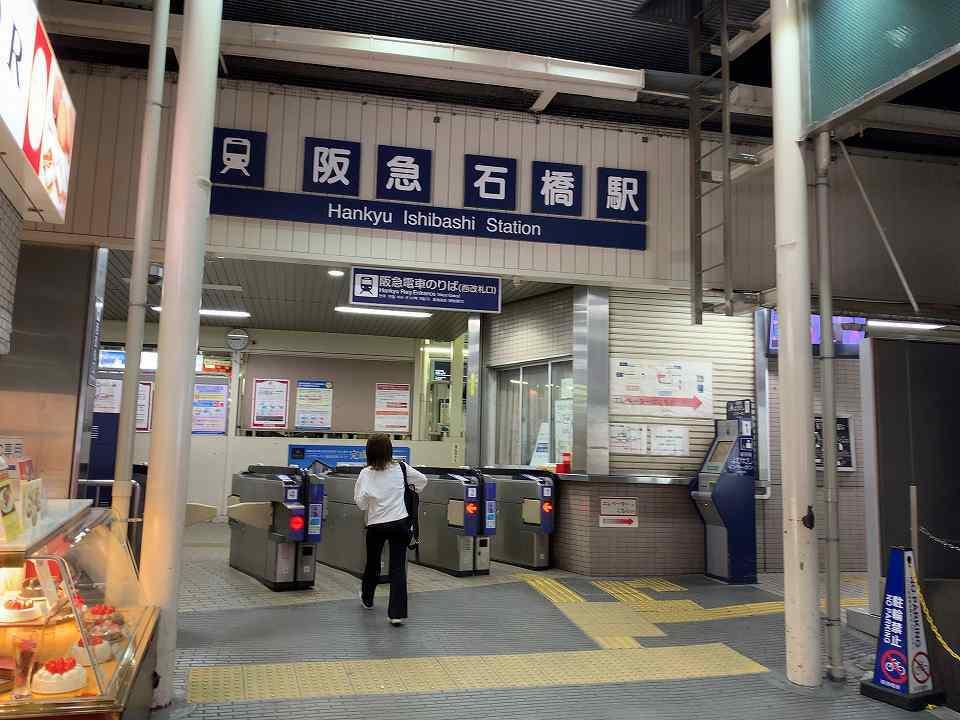 石橋駅が石橋阪大前駅に改名_e0173645_21354907.jpg