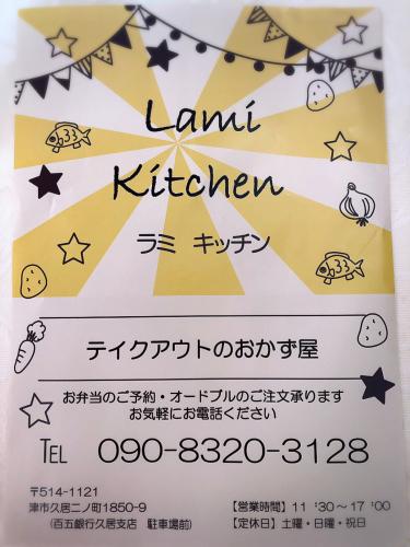 ラミ キッチン_e0292546_19042845.jpg
