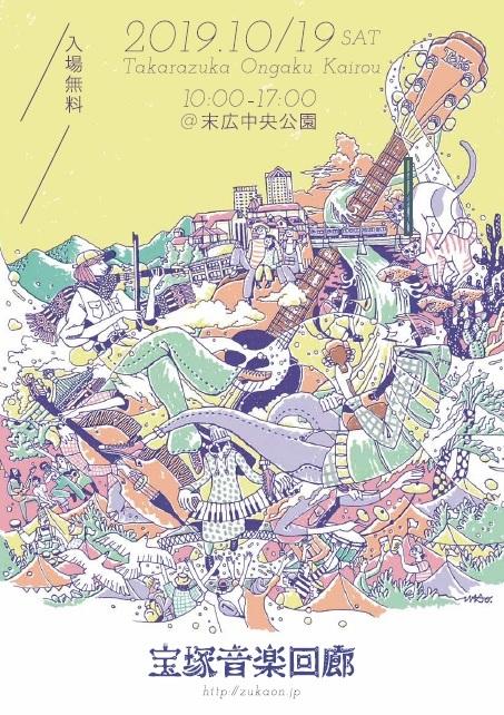 宝塚音楽回廊2019に出演いたします。_b0248249_22084987.jpg
