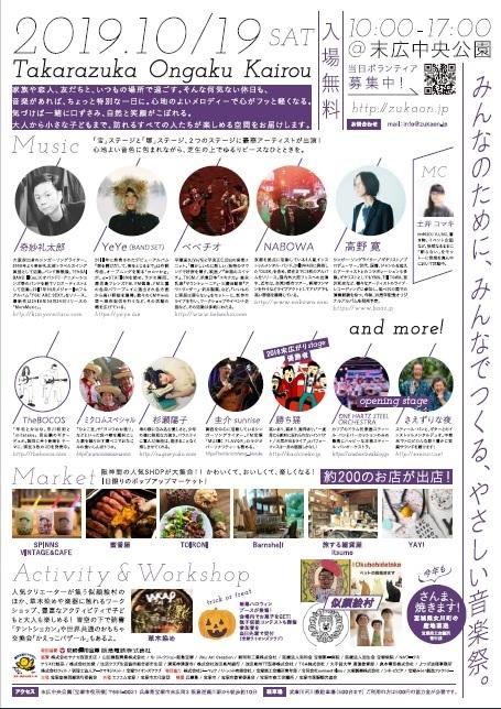 宝塚音楽回廊2019に出演いたします。_b0248249_22091475.jpg